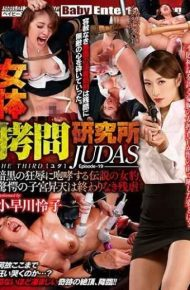 DJUD-119 Lady Torture Institute THE THIRD JUDAS Episode – 19 Legendary Female Leopard In Dark Mad Humility Leopard Umbilasement Ascension Endlessly Cruel Riko Kobayakawa Reiko