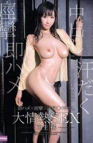 EKDV-397 Large Passion SEX Hanyu Rare And Out Immediately Saddle Convulsions Sweat During