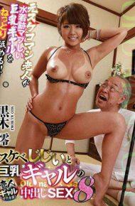 GVG-473 Lascivious Old Man And Cum Busty Gal Sex 8 Mio Kuroki