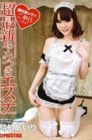 ABP-016 Latest Super Addictive Este Suzumura Airi Ends Up Your Service