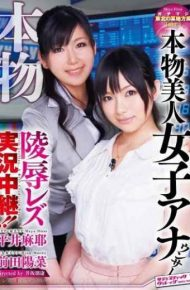 SVDVD-242 Lesbian Girls Live Coverage Announcer Insult Real Beauty!!