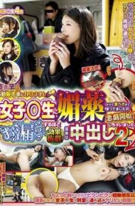 IENE-382 Let Me Eat Over The Aphrodisiac Girls Students Pretending To Move Sale Car Of Baked Sweet Potato Mischief Start Of Was Waiting For!excellent Effect Enough To Peeing!i Ended Up With Cum Last. 2.