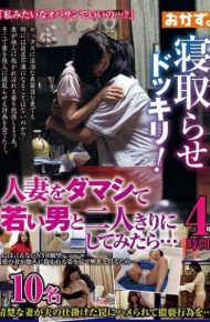 OKAX-478 Let Me Take It Asleep!Damashi A Married Woman And Try It Alone With A Young Man … 4 Hours