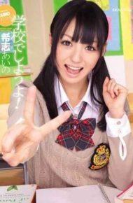 IPTD-575 Let's At School! Aino Kishi