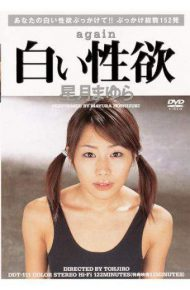 DDT-111 Libido From The White Star Eyebrows Again Mon