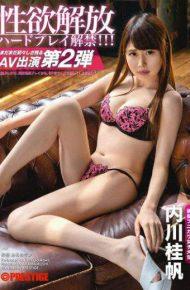 AKA-021 Libido Release Hard-play Ban! ! ! Uchikawa Katsurakai