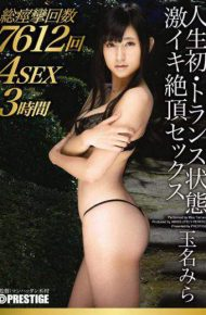 ABP-098 Life&#39s First Deep-trance Alive Climax Sex Tamana Mira