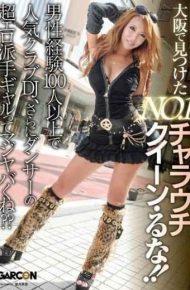 GAR-371 Like It No.1 Chara Uchi Queen You Find In Osaka! !