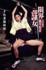 ANX-039 Limit Slave Girl Graduate Takigawa Kanon