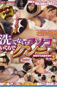 VSPDS-551 Limited Unwashed Dick.do You Let Cunnilingus How Much Part 3