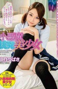 MMUS-028 Little Devil Provocative Pretty Girl Yashino Tsubasa