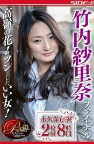 NSPS-704 Lofty Dream!a Good Woman Who Was Tired! Takeuchi Sayna U Final Permanent Preservation 2-pack Set 8 Hours