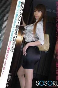 SSR-063 Longing Of Sexy Too Sister Is Attractive And Erotic Too Just Diabolical Beauty Sales Lady Kai Derail The Man In The Ass Miharu