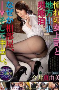 AVSA-034 Longing Of The Woman Boss And Local Business Trip Local Nights.why Shared Room And Pies. Mayumi Imai