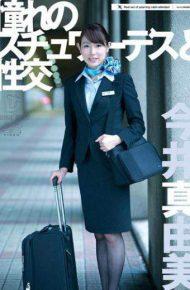 UFD-063 Longing Stewardess Fuck Mayumi Imai