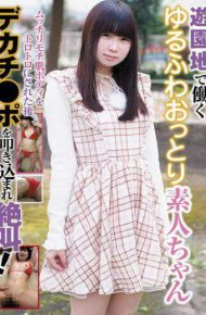 RPIN-019 Loose Stuff Working At Amusement Parks Amusement Amateur Mutirimuri After Scratching The Body Of The Body It Is Decaqed Scoffed And Scared!