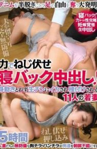 KAGP-080 Lost With Power And Sleeping Back Inside!Eleven Young Wives Sowed And Sowed To Raw Chin Without Moving For 5 Hours
