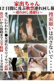 LOVE-103 LOVE-103 Aoi Ichigo Drag Rotation Journey