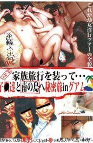 LOVE-105 LOVE-105 Aoi Ichigo Kagami Shuna Family Travel