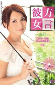 ALB-199 Love Amaenbo Minded Princess Of Kobe – Hyogo – Her Dialect
