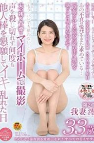 SDNM-167 Love Juice Overflowing Endlessly … It's All The Answers. Megumi Mio 33 Years Old 2 The Husband's Residual Fragrance Drifted In My House I Could Not Kill Her Voice Repeatedly I Begged For Strangers Repeatedly