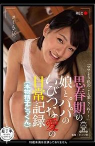 "PIYO-016 ""Love Me More Than Mama …!""Everyday Record Of Unpleasant Love Of Adolescent Daughter And Dad genuine Sperm Cum Swallow"
