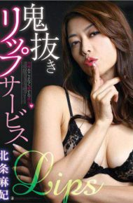 ATFB-234 Loves Beauty Maki Hojo Demons Without Lip Service Meat Stick