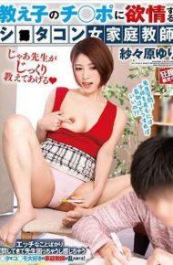 GVG-716 Lustful To Chiko Of The Student Child Takon Female Family Teacher Yuri Sajara