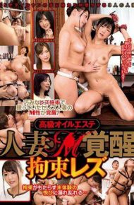 PTS-415 Luxury Oil Beauty Married Wife M Awakening Restraint Lesbian