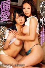 LZDM-005 LZDM-005 Disloyal Lesbian Of Mother-in-law And Daughter – Stepmother Looking Into Naked Body Of Girls' School Students Everyday Stephen Kimika Imamiyama Imzumi