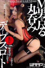 WSS-283 M Man Rolling The Whole Man Deep Throat Takimoto Elena