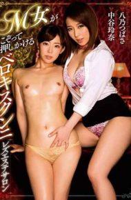 LZPL-034 M Women Gang Together All Over Belkiss Cunnilingese Este Salon Yatsune Tatsubasa Nakaya Rena