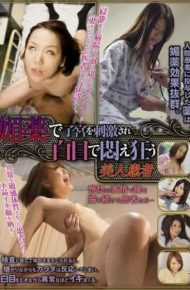 WA-193 Mad Agony Beautiful Pewter Patient Is Stimulated In The Uterus In Aphrodisiac