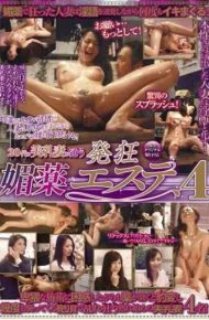 PTS-278 Mad Aphrodisiac Este 4 Breasts Wife 20s Attend