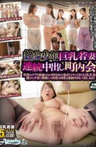 AP-606 Madness Shonen Big Breasts Young Woman Continuous Cum Inside Town Association Sudden Guerrilla During The Heavy Rain I Am Excited About The Underwear That She Has Done With Her Big Tits And Young Women And Fucking In Succession Many Times Over And Over!
