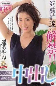 JUY-678 Madonna's No.1 Best Married Woman Finally Lifted! ! First Time Other Than My Husband Haruaki Haruya