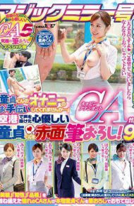 SDMU-633 Magic Mirror Can You Help Masturbation Of Mr. Children A Gentle Ca Who Voice At The Airport Blushes Virgin Kun!9
