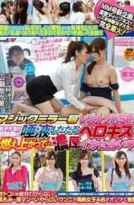 SDMU-148 Magic Mirror Issue Rezunanpa Sp!the Blazing With Saliva Dripping Berokisu Of College Students First Experience And Thick Capitalize Fit Nanami Hirose
