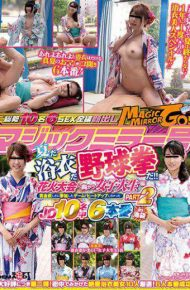 SDMU-669 Magic Mirror It Is A Summer Yukata Baseball Fist! !female College Student Heading For Fireworks Competition Part 2 Prize Money 6 Games In Ikebukuro Among 10 Jd 10 People Who Got Heated Up In A Game That Participated In The Desire