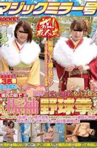 RCTD-070 Magic Mirror Number Festival!Adult Ceremony Big Tits Pretty 20 Year Old Girls In Front Of Boyfriend Kimono Baseball Fist