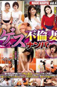 NMP-047 Magic Nanpa!vol.47 Gestational Affair Wife Nampa