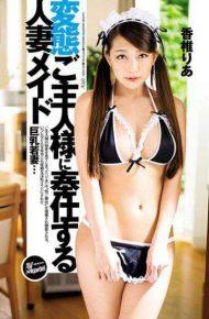 HZGD-063 Maid Wife Maid Kaiseki Rearing A Hentai Hento