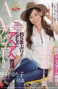 JUY-759 Maintain Style From 20's! !Beautiful Boasted Brilliant Beauty Alaphor Married Wife Yuriko Kashimura 41 Years Old Sex In The First Time In About 5 Years Acha Ha Chest AV Debut! !