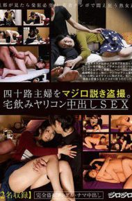 GIRO-012 Majiki Survey Voyeurism For The Hidenjo Housewife.drinking Home Garlic Cum Inside Sex