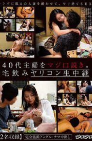 GIRO-009 Majishi Kimitsu 40 Housewives.live Drinking Home Garage Yurikon