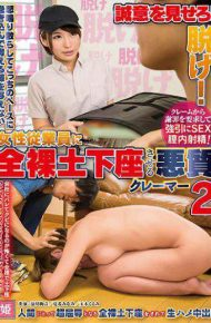 KAGH-085 Malicious Kramer 2 To Be Naked Prostrate To Female Employees