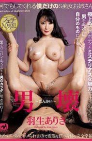 MGMJ-015 Man Broke Dankei Hanyu Arisa