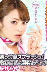 CRMN-112 Man Of Pleasure Splash! Squirting Ji Port Ayu Sakurai Immediately After Ejaculation