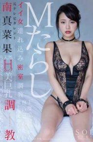 STAR-691 Mana Minami Result M Dropped A Good Woman Tsurekomi Behind Closed Doors Torture