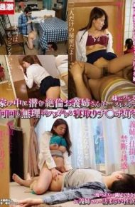 NHDTA-832 Many Times Forcibly Saddle Was Want Netori Ji Port Lover In Grazing The Barrel To Unequaled Your Sister-in-law's Is Sister Lurking In The House